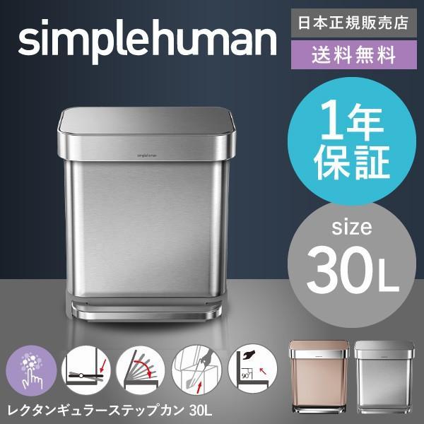 simplehuman シンプルヒューマン  レクタンギュラ−ステップカン 30L (正規品)(メーカー直送)(送料無料)/ CW2028 CW2032 ゴミ箱 ダストボックス おしゃれ patie