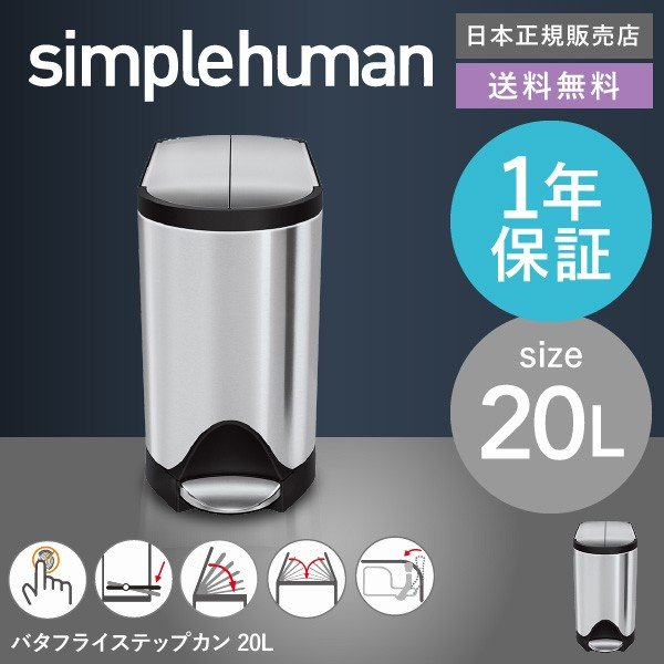 simplehuman シンプルヒューマン バタフライステップカン 20L (正規品)(メーカー直送)(送料無料)/ ゴミ箱 ダストボックス おしゃれ*CW1837*|patie