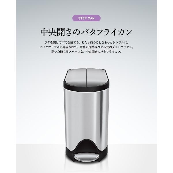 simplehuman シンプルヒューマン バタフライステップカン 20L (正規品)(メーカー直送)(送料無料)/ ゴミ箱 ダストボックス おしゃれ*CW1837*|patie|02