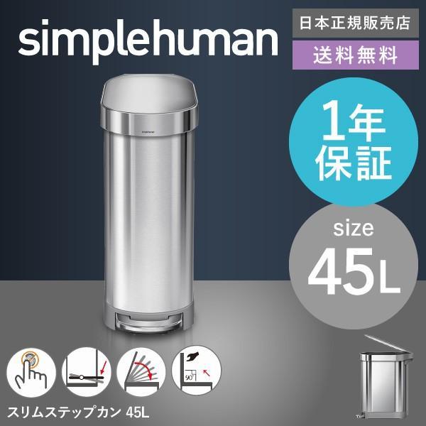 simplehuman シンプルヒューマン スリムステップカン 45L (正規品)(メーカー直送)(送料無料)/ ステンレス ゴミ箱 ダストボックス おしゃれ*CW2044*|patie
