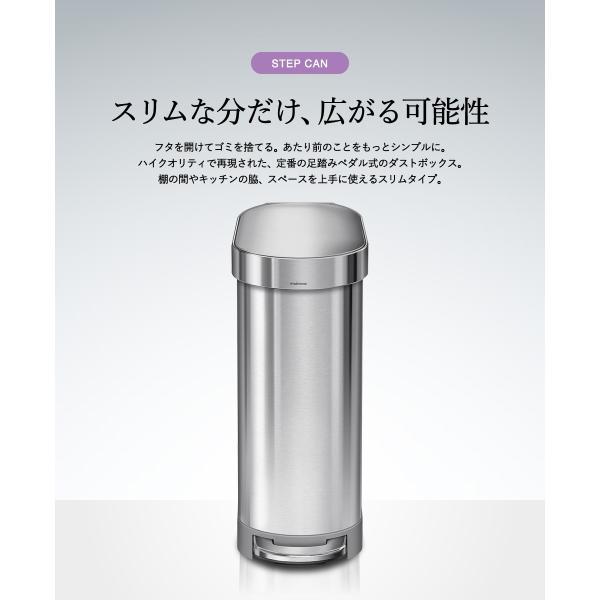 simplehuman シンプルヒューマン スリムステップカン 45L (正規品)(メーカー直送)(送料無料)/ ステンレス ゴミ箱 ダストボックス おしゃれ*CW2044*|patie|02
