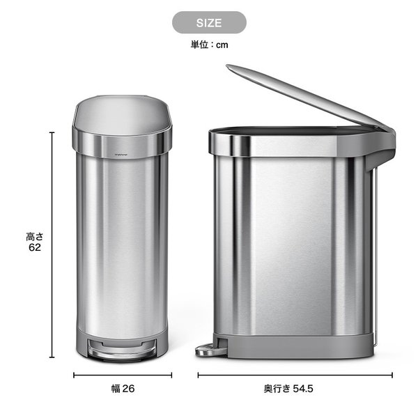 simplehuman シンプルヒューマン スリムステップカン 45L (正規品)(メーカー直送)(送料無料)/ ステンレス ゴミ箱 ダストボックス おしゃれ*CW2044*|patie|08