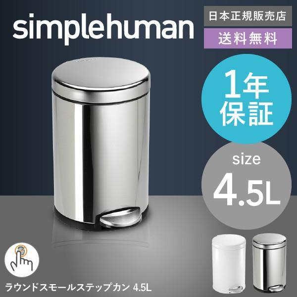 simplehuman シンプルヒューマン  ラウンドステップカン 4.5L (正規品)(メーカー直送)(送料無料) / CW1851 CW1853 ステンレス ゴミ箱 ダストボックス おしゃれ|patie