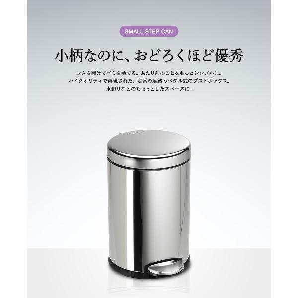 simplehuman シンプルヒューマン  ラウンドステップカン 4.5L (正規品)(メーカー直送)(送料無料) / CW1851 CW1853 ステンレス ゴミ箱 ダストボックス おしゃれ|patie|02
