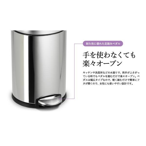 simplehuman シンプルヒューマン  ラウンドステップカン 4.5L (正規品)(メーカー直送)(送料無料) / CW1851 CW1853 ステンレス ゴミ箱 ダストボックス おしゃれ|patie|03