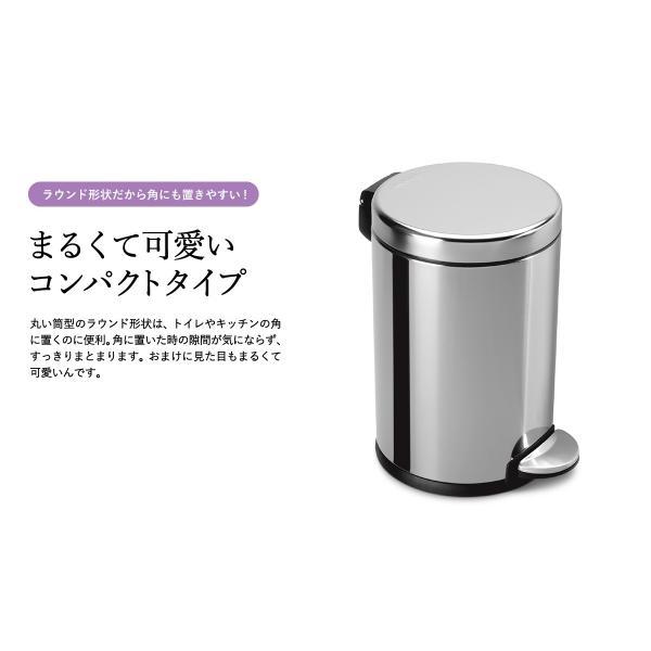 simplehuman シンプルヒューマン  ラウンドステップカン 4.5L (正規品)(メーカー直送)(送料無料) / CW1851 CW1853 ステンレス ゴミ箱 ダストボックス おしゃれ|patie|04