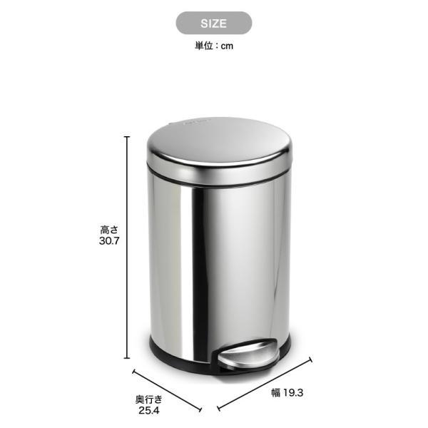 simplehuman シンプルヒューマン  ラウンドステップカン 4.5L (正規品)(メーカー直送)(送料無料) / CW1851 CW1853 ステンレス ゴミ箱 ダストボックス おしゃれ|patie|07