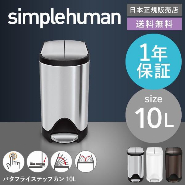 simplehuman シンプルヒューマン バタフライステップカン 10L (正規品)(メーカー直送)(送料無料) / CW1899 CW2042 CW2043 ゴミ箱 ダストボックス おしゃれ patie