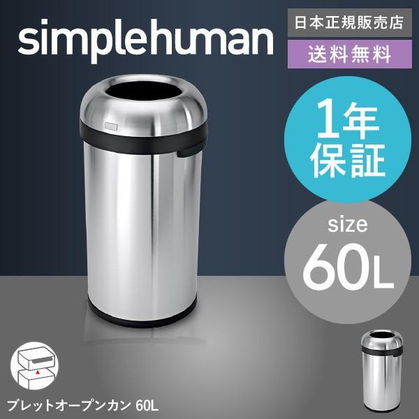 simplehuman シンプルヒューマン  ブレットオープンカン 60L (正規品)(メーカー直送)(送料無料)/ ステンレス  ゴミ箱 ダストボックス おしゃれ*CW1407*|patie