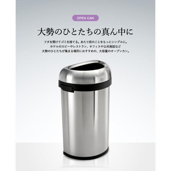 simplehuman シンプルヒューマン  セミラウンドオープンカン 60L (正規品)(メーカー直送)(送料無料)/ ゴミ箱 ダストボックス おしゃれ*CW1468*|patie|02