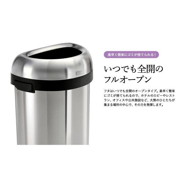 simplehuman シンプルヒューマン  セミラウンドオープンカン 60L (正規品)(メーカー直送)(送料無料)/ ゴミ箱 ダストボックス おしゃれ*CW1468*|patie|03