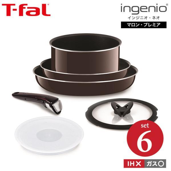 ティファール T-fal フライパンセット インジニオ・ネオ マロン・プレミア セット6 ガス火専用 IH不可 送料無料 / L63592 鍋 フライパン*z-M-L63592*