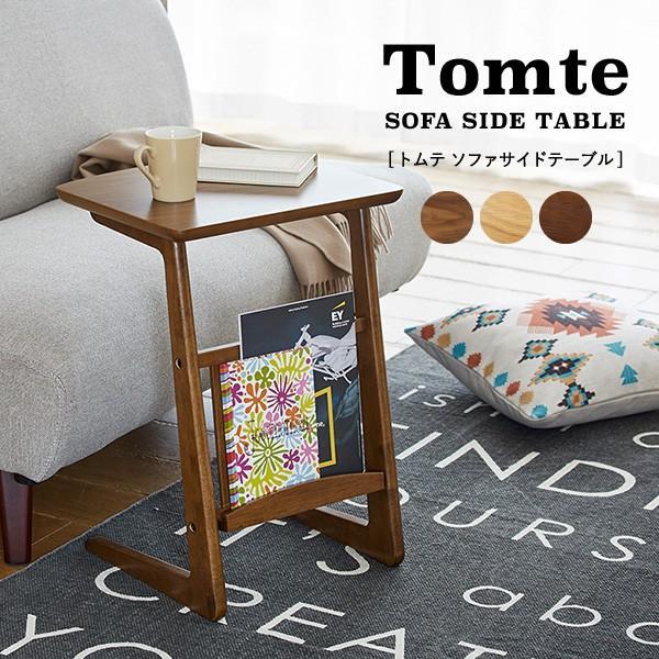 サイドテーブル トムテ TOMTE ナイトテーブル ソファ横テーブル ベッドサイド 天然木 北欧 シンプル おしゃれ 送料無料 木製|patie