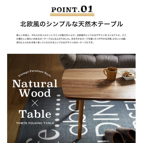 テーブル センターテーブル トムテ TOMTE リビングテーブル 折りたたみ おしゃれ 送料無料 木製|patie|05
