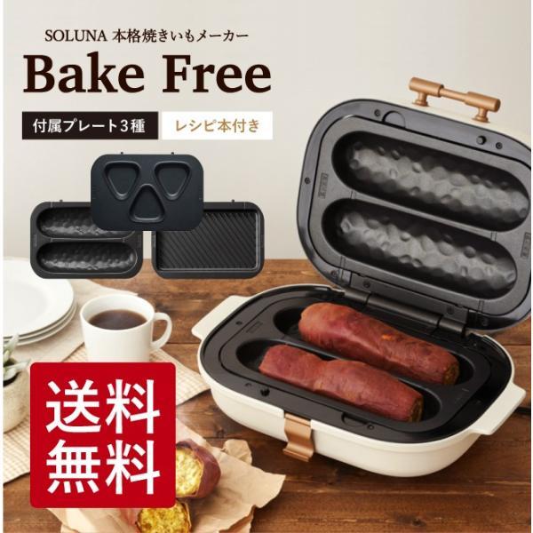 焼き芋メーカー ドウシシャ 3枚プレート付(焼き芋、平面、焼きおにぎり)  SOLUNA ソルーナ bake free TFW-103 *z-M-TFW-103*|patie
