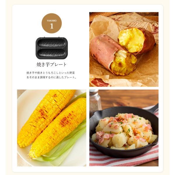 焼き芋メーカー ドウシシャ 3枚プレート付(焼き芋、平面、焼きおにぎり)  SOLUNA ソルーナ bake free TFW-103 *z-M-TFW-103*|patie|12