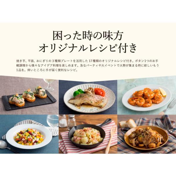 焼き芋メーカー ドウシシャ 3枚プレート付(焼き芋、平面、焼きおにぎり)  SOLUNA ソルーナ bake free TFW-103 *z-M-TFW-103*|patie|15