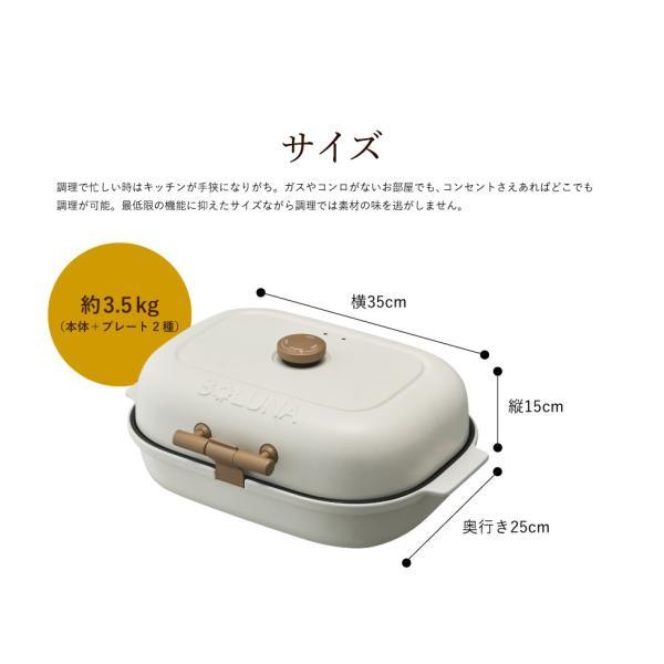 焼き芋メーカー ドウシシャ 3枚プレート付(焼き芋、平面、焼きおにぎり)  SOLUNA ソルーナ bake free TFW-103 *z-M-TFW-103*|patie|19