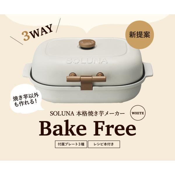 焼き芋メーカー ドウシシャ 3枚プレート付(焼き芋、平面、焼きおにぎり)  SOLUNA ソルーナ bake free TFW-103 *z-M-TFW-103*|patie|03