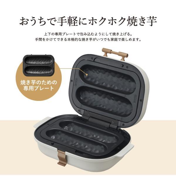 焼き芋メーカー ドウシシャ 3枚プレート付(焼き芋、平面、焼きおにぎり)  SOLUNA ソルーナ bake free TFW-103 *z-M-TFW-103*|patie|05