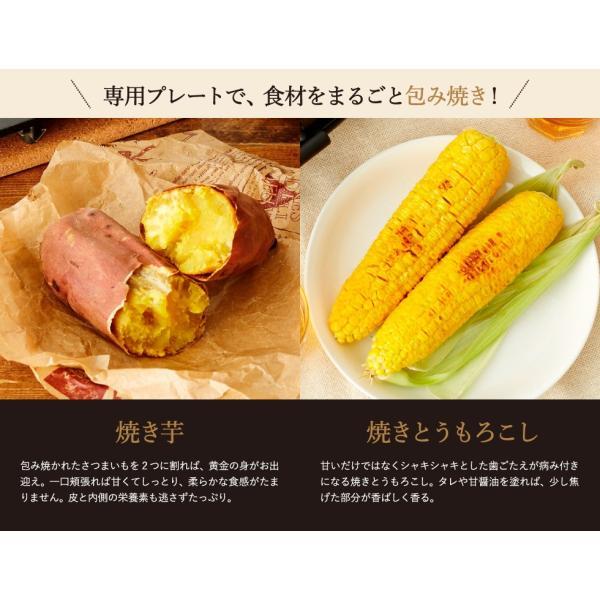 焼き芋メーカー ドウシシャ 3枚プレート付(焼き芋、平面、焼きおにぎり)  SOLUNA ソルーナ bake free TFW-103 *z-M-TFW-103*|patie|06