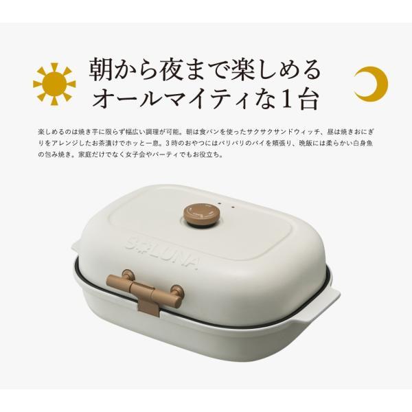 焼き芋メーカー ドウシシャ 3枚プレート付(焼き芋、平面、焼きおにぎり)  SOLUNA ソルーナ bake free TFW-103 *z-M-TFW-103*|patie|08