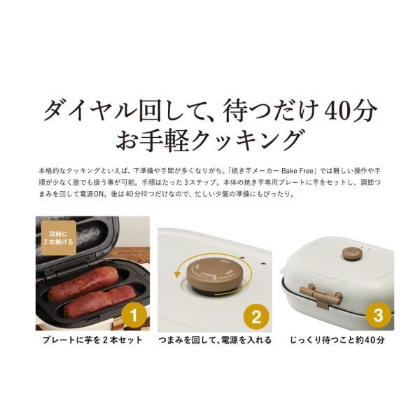 焼き芋メーカー ドウシシャ 3枚プレート付(焼き芋、平面、焼きおにぎり)  SOLUNA ソルーナ bake free TFW-103 *z-M-TFW-103*|patie|09