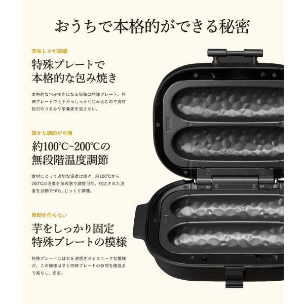 焼き芋メーカー ドウシシャ 3枚プレート付(焼き芋、平面、焼きおにぎり)  SOLUNA ソルーナ bake free TFW-103 *z-M-TFW-103*|patie|10