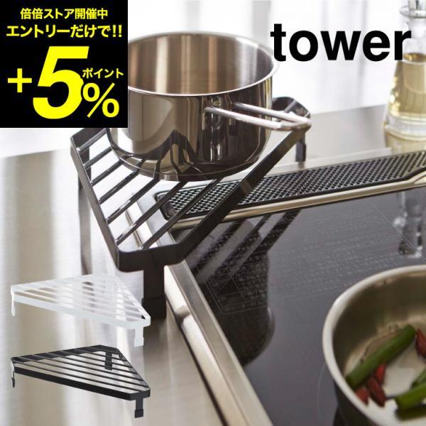 コンロコーナーラック tower タワー ホワイト/ブラック コンロ奥 キッチン収納 鍋 フライパン置き 隙間収納 山崎実業