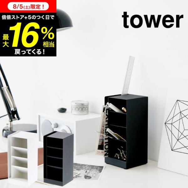 ペンスタンド tower タワー ホワイト/ブラック デスク周り収納 分別 メガネスタンド スチール製 おしゃれ まとめて収納 山崎実業