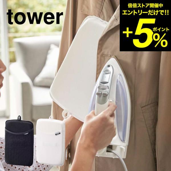 アイロンミトン tower タワー ホワイト/ブラック ハンディ しわ取り 左右両用 スチーマー スチーム対応 ハンガー 直送 送料無料 山崎実業