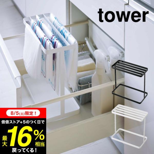 山崎実業 tower タワー シンク下ポリ袋収納 ホワイト/ブラック 4926 4927 直送 送料無料 タワーシリーズ