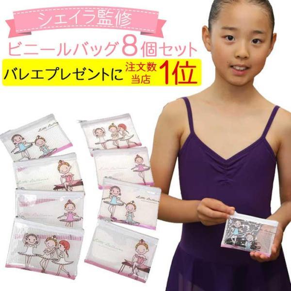 バレエ 小物 ビニールバッグ 8個セット 用品 雑貨 プレゼント 安い 配布用 発表会 patty