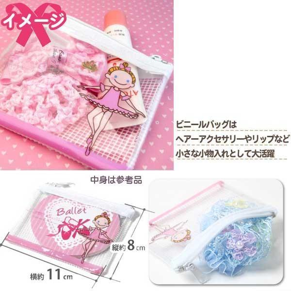 バレエ 小物 ビニールバッグ 8個セット 用品 雑貨 プレゼント 安い 配布用 発表会 patty 02
