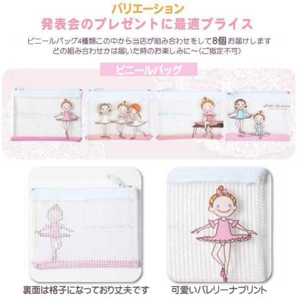バレエ 小物 ビニールバッグ 8個セット 用品 雑貨 プレゼント 安い 配布用 発表会 patty 03