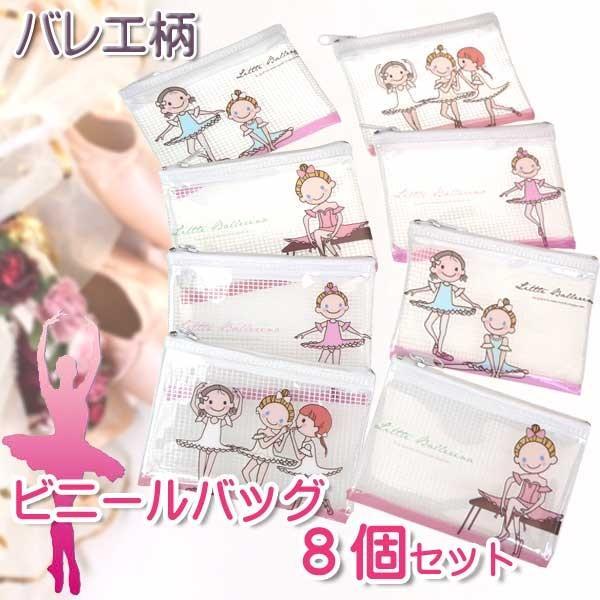 バレエ 小物 ビニールバッグ 8個セット 用品 雑貨 プレゼント 安い 配布用 発表会 patty 05