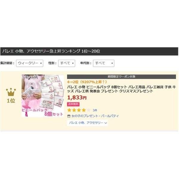 バレエ 小物 ビニールバッグ 8個セット 用品 雑貨 プレゼント 安い 配布用 発表会 patty 07