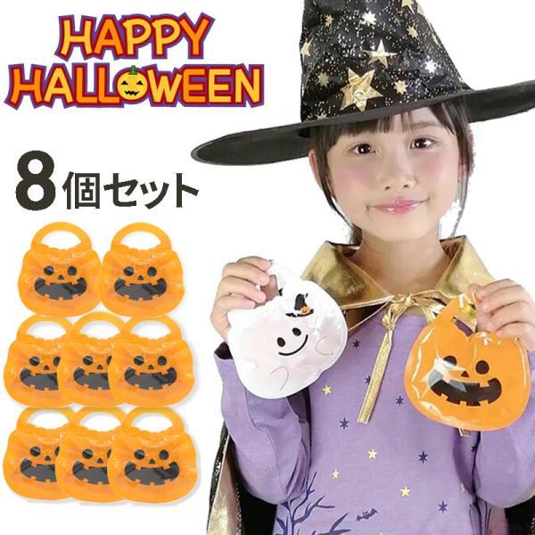 ハロウィン 8個セット お菓子 業務用 個包装