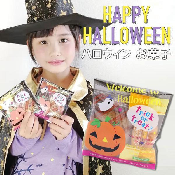 ハロウィンお菓子詰め合わせ 業務用 市販 おかし Halloween