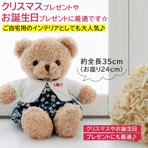 ぬいぐるみ テディベア くま ワンピース 花柄 可愛い ふわふわ 誕生日 35cm お洋服|patty|05