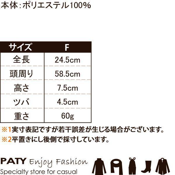 起毛 フェイクスウェード生地 内側 滑り止めテープ付 男女兼用 ポークパイ ハット(3色)|paty|05