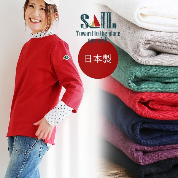 7分袖 カットソー  綿100% バスクシャツ ボートネック 日本製 コットン 無地  レディース SAIL|paty