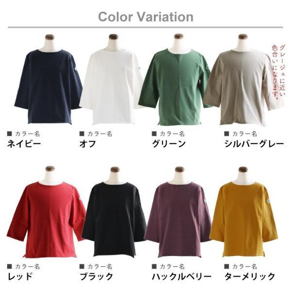 7分袖 カットソー  綿100% バスクシャツ ボートネック 日本製 コットン 無地  レディース SAIL|paty|19