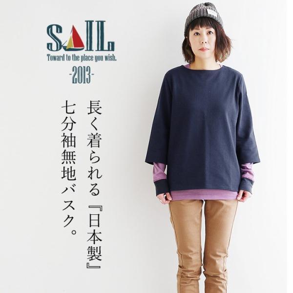 7分袖 カットソー  綿100% バスクシャツ ボートネック 日本製 コットン 無地  レディース SAIL|paty|03