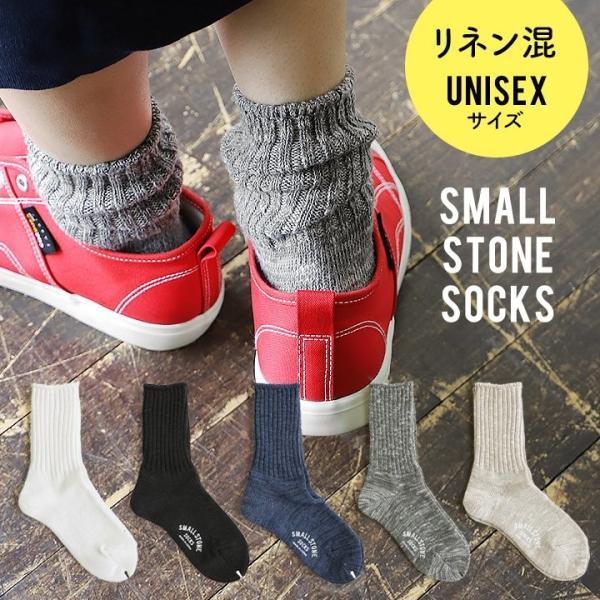 ミドル丈ソックス made in Japan 日本製 柔らか 綿 麻 混 (4色 SMALL STONE SOCKS メンズ レディース 22cm-27cm 靴下 ソックス 無地)