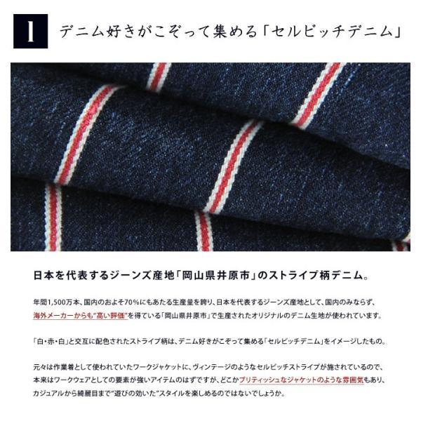 (ブルート) BLUETO 日本製 ミドル丈 デニム コート セルビッチ風 ストライプ柄 11オンス 防縮加工 40代 50代|paty|04