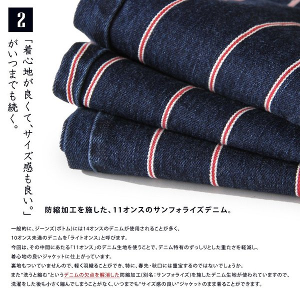 (ブルート) BLUETO 日本製 ミドル丈 デニム コート セルビッチ風 ストライプ柄 11オンス 防縮加工 40代 50代|paty|05