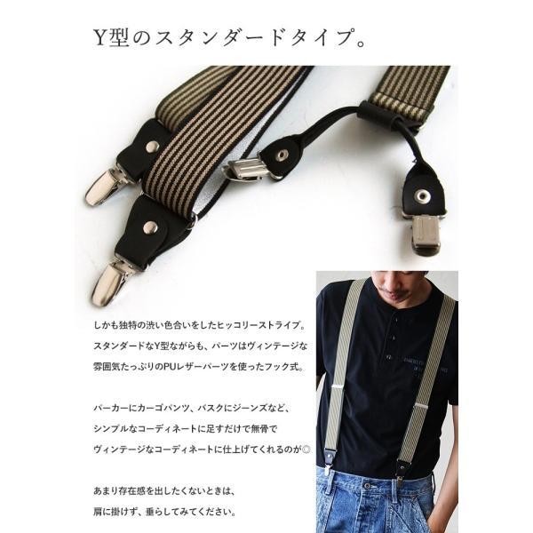 サスペンダー Y型 太幅 3.5cm幅 ヒッコリー ストライプ柄 ゴム地 クリップ式 吊りバンド  レディース メンズ|paty|05
