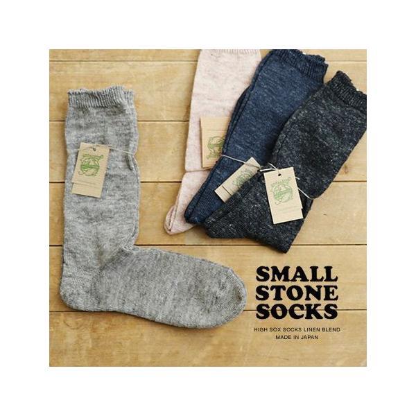 ハイソックス 靴下 リネン混 日本製 レディース 麻 無地 ブラック 黒 グレー ネイビー ナチュラル