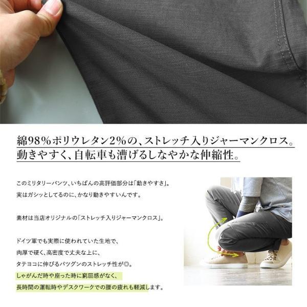 パンツ テーパード カーゴ 立体裁断 ストレッチ ジャーマンクロス 製品染め 「サイド スマホ ポケット 」 メンズ レディース OAR'S|paty|10